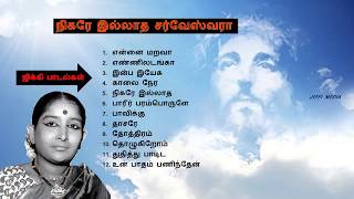 Tamil Christian    Jikki Hits