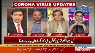 Faisla Aap Ka With Asma Sherazi | 7 April 2020 | Aaj News