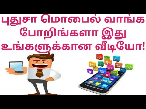 How to Choose and Buy Best Mobiles | Best Mobile Specification Finder in Tamil