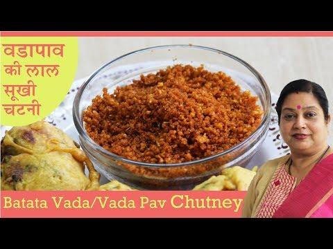 मुंबई वडा पाव की फेमस चटनी | Garlic Chutney Recipe For Vada Pav | Spicy Red Sukhi Chutney | Archana