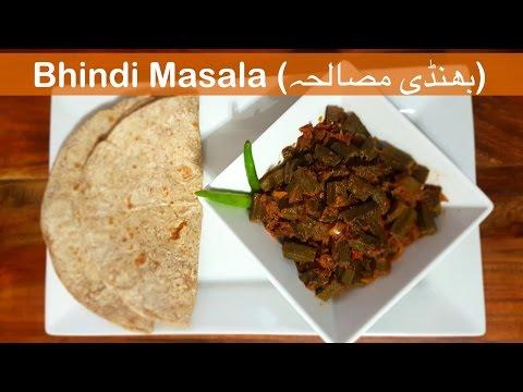 Quick Bhindi Masala Recipe (Okra)    بھنڈی مصالحہ - Cook with Huda