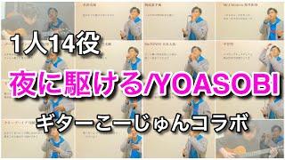 『夜に駆ける/YOASOBI』を大物アーティストが歌った妄想してみた。【こーじゅんコラボ】