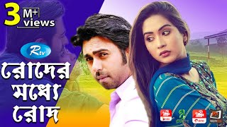 Roder Moddhe Rod | রোদের মধ্যে রোদ | Ziaul Faruq Apurba | Zakia Bari Momo | Rtv Drama Special