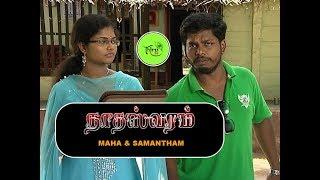 NATHASWARAM|TAMIL SERIAL|COMEDY|MAHA & SAMANTHAM