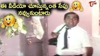 ఈ వీడియో చూస్తున్నంత సేపు నవ్వుకుంటారు - TeluguOne