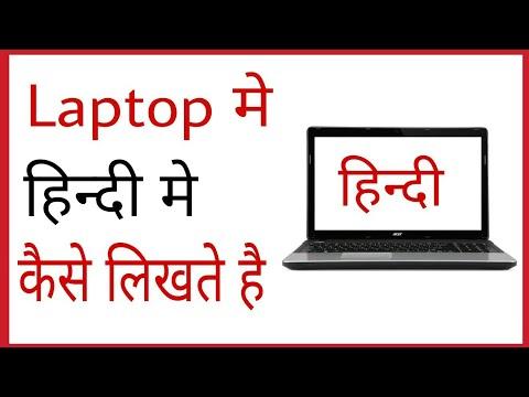 Laptop me hindi font kaise dale | computer me hindi typing kaise karte hain