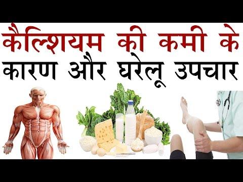 Why Calcium Is Necessary For Body In Hindi    कैल्शियम की कमी के कारण, लक्षण और घरेलू उपचार