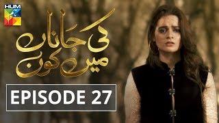Ki Jaana Mein Kaun Episode #27 HUM TV Drama 4 October 2018