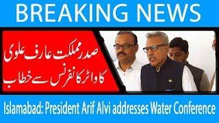 Islamabad: President Arif Alvi addresses International Symposium Water Conference | 19 Oct 2018