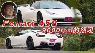 Ferrari 458 自然進氣9000rpm的怒吼!【林沅滸–沅仔試駕】