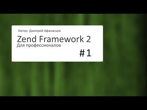 #1. Zend Framework 2. Для профессионалов. Видеокурс. Подготовка