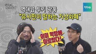 [김어준의 뉴스공장] 유시민이 말하는 가상화폐