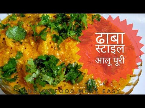 Aloo Puri Recipe In Hindi By Indian Food Made Easy I Puri Bhaji Recipe In Hindi I Aloo Poori Recipe