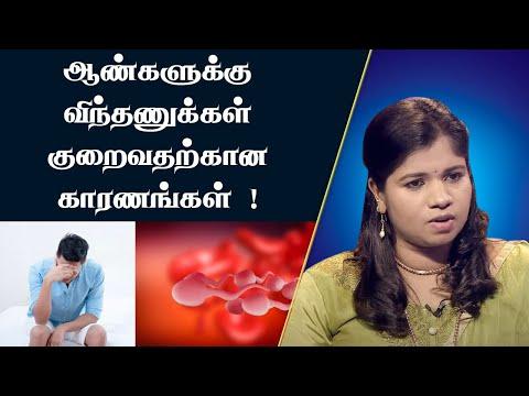 Dr.yogavidhya-Men's-low sperm count reasons - siddha treatment ?