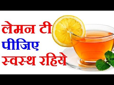 Health Tips in Hindi - Lemon Tea Benefits For Health - Natural Health Tips in Hindi लेमन टी के फायदे