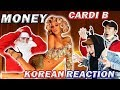 [ENG SUB]🔥🔥 KOREAN BOYS React to CARDI B - MONEY!!!