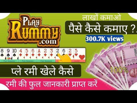Xxx Mp4 How To Play Rummy Game Playrummy प्ले रमी गेम कैसे खेले अच्छी तरह से समझाया गया 3gp Sex
