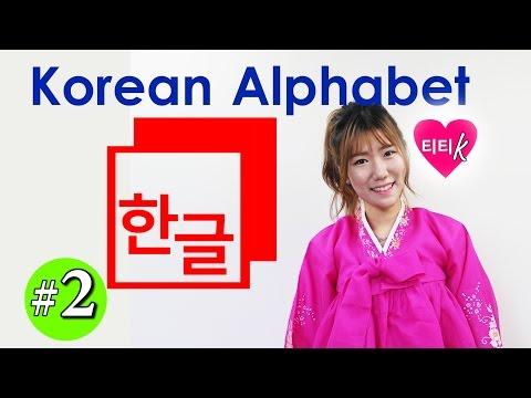 Learn Korean Alphabet : Hangul  #2 (한글 : VOWELS)  Learn Read & Write hangul | TalkTalk Korean
