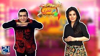 Afra Zafri | Zafri Khan | Resham | 17 July 2018 | 24 News HD