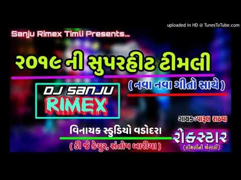 Xxx Mp4 Parul Rathva New Timli 2019 Rockstar Remix By SANJU R K TIMALI MUSIC 3gp Sex