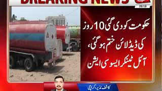 Oil Tankers Association to Stop Supply Countrywide From Sunday