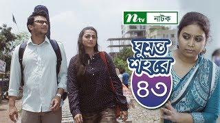 Ghumonto Shohore | ঘুমন্ত শহরে | EP 43 | Orsha | Vabna | FS Nayeem | NTV Popular Drama Serial 2019