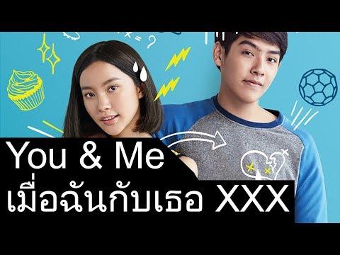 Xxx Mp4 เมื่อฉันกับเธอ ตัวอย่าง XXX You And Me XXX Official Thai Trailer 3gp Sex