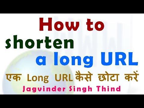How to shorten a long URL (Hindi) - एक लंबा URL कैसे छोटा करें