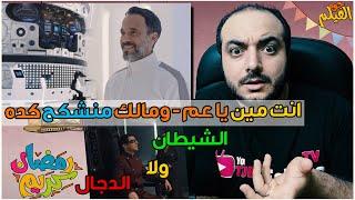 جوه الفيلم 48 # | مسلسل النهايه حـ 24 والسر الجديد - اياد نصار الدجال ولا الشيطان