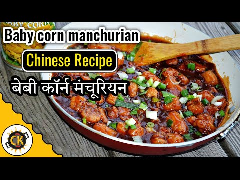 Baby Corn Manchurian Indo Chinese Recipe video by Chawla's Kitchen Epsd #269