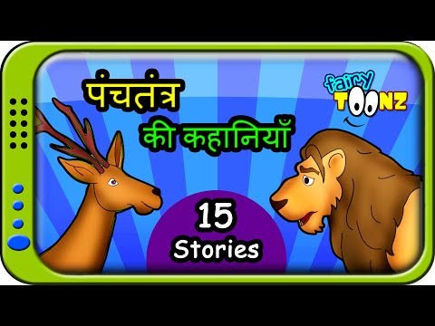 Panchatantra Tales in Hindi | Kahaniya | Hindi Story for Children | Kids Moral Short Stories