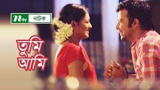 NTV Romantic Drama | Tumi - Ami | তুমি - আমি | Tisha | Afran Nisho | NTV Natok