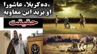 Da karbala waqiya Pashto bayan by shaikh abu muhammad abdullah Haq Lara new bayan 2019