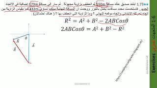 #x202b;فيزياء Ap Physicsميكانيكا الجسيمات النقطية الجزء 1 تدريبات المتجهات 73 -1#x202c;lrm;