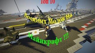 моды на майнкрафт 1.5.2 на военные транспорты #3