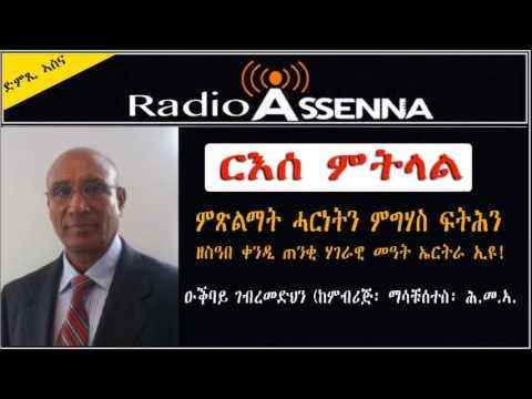 Voice of Assenna: ርእሰ ምትላል! ምጽልማት ሓርነትን