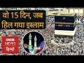 Download Islam and 15 days of drama (BBC Hindi) In Mp4 3Gp Full HD Video