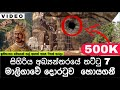 Download  The Mysterious Door of Sigiriya | CHAMATH VLOGS MP3,3GP,MP4