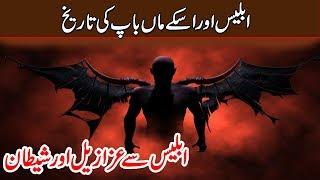 Iblees ( Shetan ) Ki Tareekh ! Iblees Azazil Aur Shetan History ! Part 1 Urdu/Hindi