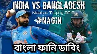 THE FINAL|Bangladesh vs India|Bangla Funny Dubbing|Mama Problem