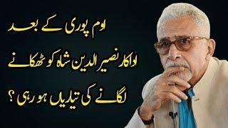 Important Remarks of Naseeruddin Shah For Karwan-e-Mohabbat