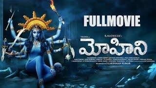 Mohini Telugu Full Movie Trisha Jackky Bhagnani Yogi Babu