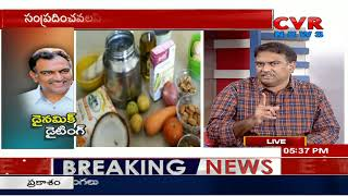 వీరమాచినేని కీటో డైట్ వెనుక అసలు సీక్రెట్  |  Veeramachaneni Ramakrishna Keto Diet | CVR News