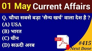 Next Dose #415   1 May 2019 Current Affairs   Daily Current Affairs   Current Affairs In Hindi