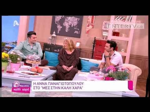 Άννα Παναγιωτοπούλου: «Πήγα στην Τήνο και έμεινα μόνη μου για δύο χρόνια γιατί...» (Video)