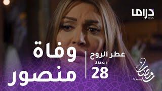 عطر الروح - الحلقة 28 - شهد تنهار من البكاء لحظة وفاة منصور