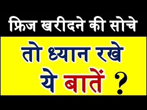 फ्रिज खरीदते समय ध्यान रखे ये बातें which is the Best Refrigerator Fridge Buying Tips