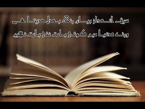 How To Design Urdu Poetry In Adobe Photoshop