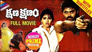 Kshana Kshanam Telugu Full Movie HD   w/Subtitles   Venkatesh   Sridevi   RGV   Monday Prime Movie