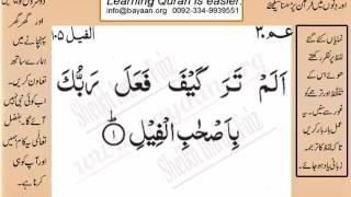 Surah 105 Al-Fiel Quran in urdu word by word translation easy Learning